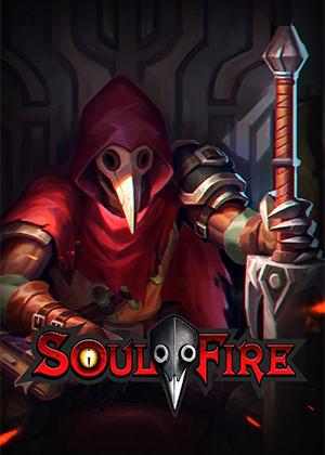 灵魂之火:武器大师