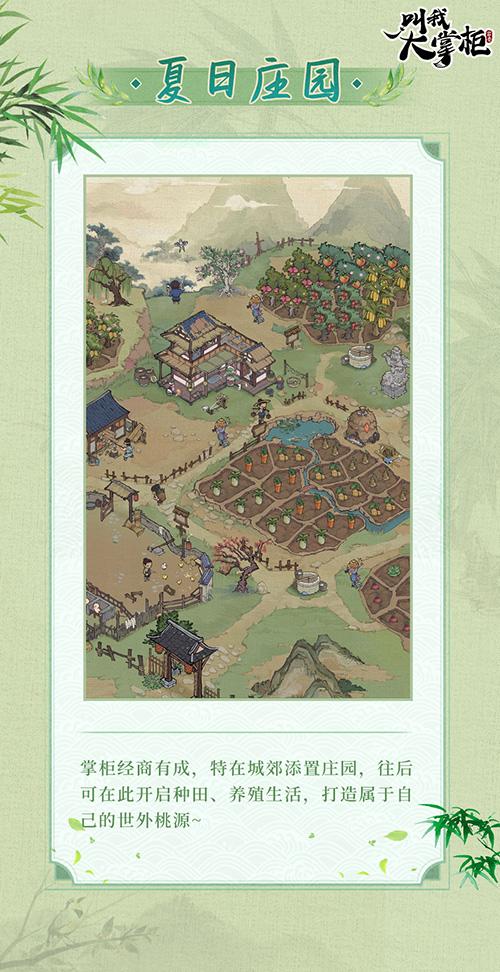 《叫我大掌柜》全新开放庄园系统 悠闲自在种菜新体验 游戏资讯 第1张