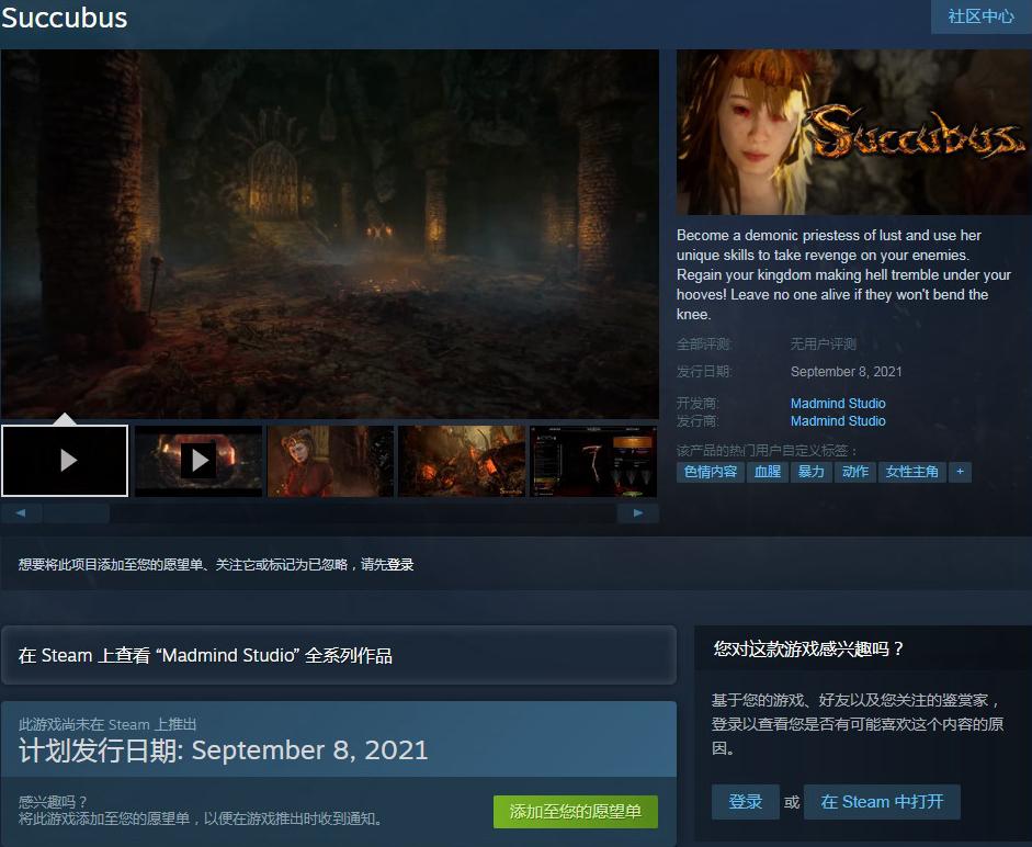 《魅魔》为了优化和改进游戏 宣布跳票至九月八日发售 游戏资讯 第1张