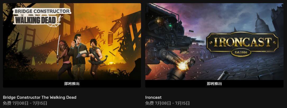 《光谱撤退》现可免费领取 本周Epic喜加一活动已更新 游戏资讯 第2张