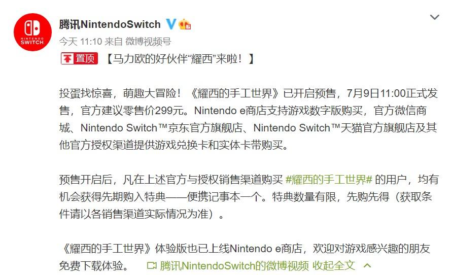 《耀西的手工世界》官博发布国行版预告 现已开启预售 游戏资讯 第1张