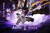 《永劫无间》官方发布新英雄演示视频 妖刀姬…