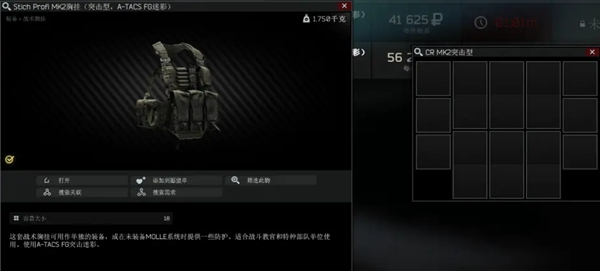逃离塔科夫0.12.11版新增弹挂甲图鉴 游戏攻略 第5张