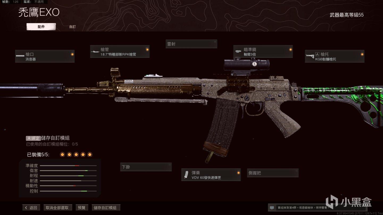 使命召唤战区第四赛季突击步枪配装推荐 游戏攻略 第2张