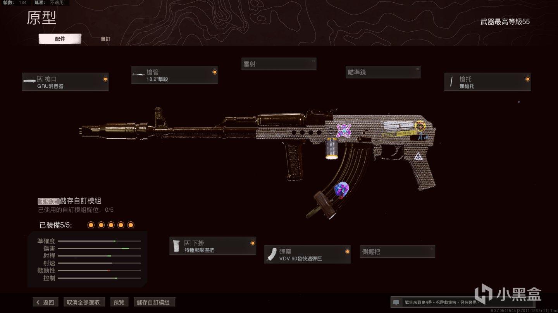 使命召唤战区第四赛季突击步枪配装推荐 游戏攻略 第4张