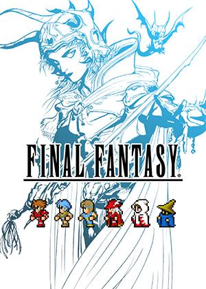 最终幻想 像素复刻版