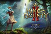 《国王的恩赐 2》全新角色预告片 圣骑士艾尔…