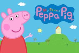我的好友小猪佩奇
