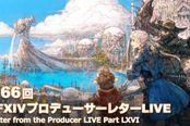 《最终幻想14》6.0晓月之终焉全职业技能改动详解