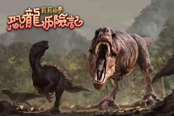 莉莉的梦:恐龙历险记