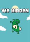 我们藏起来