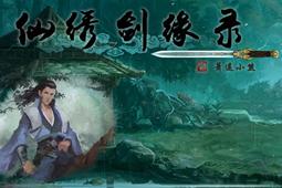 仙绣剑缘录